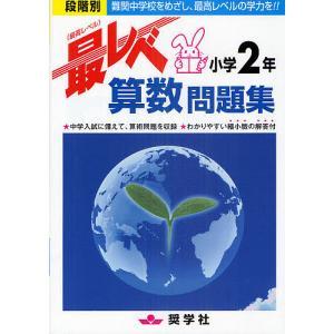 最レベ算数問題集小学2年 段階別 難関中学校をめざし、最高レベルの学力を!!