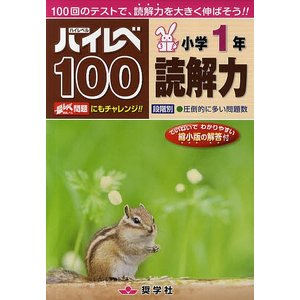 出版社:奨学社 発行年:2011年