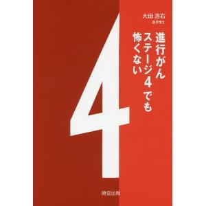 進行がんステージ4でも怖くない / 大田浩右