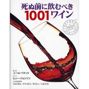 死ぬ前に飲むべき1001ワイン 厳選された1001本の世界ワイン図鑑 / 乙須敏紀 / 大田直子