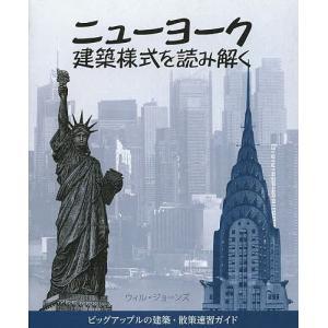 ニューヨーク建築様式を読み解く ビッグアップルの建築・散策速習ガイド / ウィル・ジョーンズ / 乙...