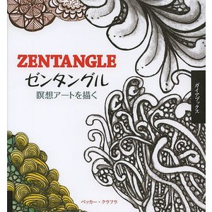 ゼンタングル 瞑想アートを描く / ベッカー・クラフラ / 服部由美