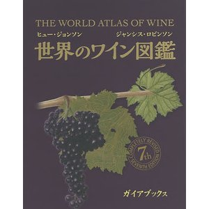 世界のワイン図鑑/ヒュージョンソン/ジャンシスロビンソン/山本博の商品画像|ナビ