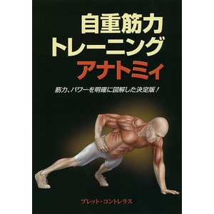 自重筋力トレーニングアナトミィ 筋力、パワーを明確に図解した決定版! / ブレット・コントレラス / 東出顕子|bookfan
