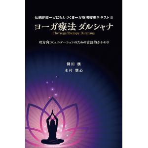ヨーガ療法ダルシャナ 双方向コミュニケーションのための言語的かかわり / 鎌田穣 / 木村慧心