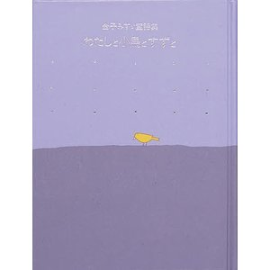 わたしと小鳥とすずと / 金子みすゞ / 矢崎節夫|bookfan