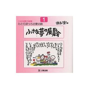 著:須永博士 出版社:須永アートプロダクション 発行年月:1992年09月 シリーズ名等:須永博士 ...
