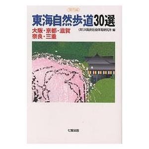 編:大阪府社会体育研究所 出版社:七賢出版 発行年月:2000年03月