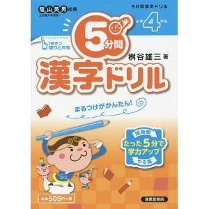 5分間漢字ドリル 小学4年生/桝谷雄三
