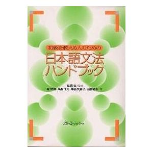 初級を教える人のための日本語文法ハンドブック / 庵功雄