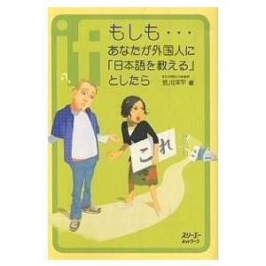 もしも…あなたが外国人に「日本語を教える」としたら / 荒川洋平|bookfan