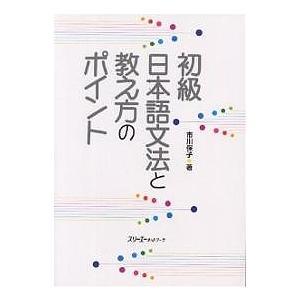 著:市川保子 出版社:スリーエーネットワーク 発行年月:2005年04月