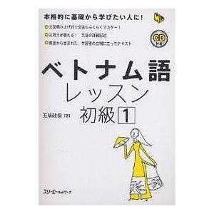ベトナム語レッスン 初級1 / 五味政信 bookfan