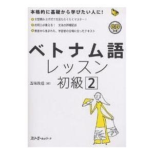 ベトナム語レッスン 初級2 / 五味政信 bookfan