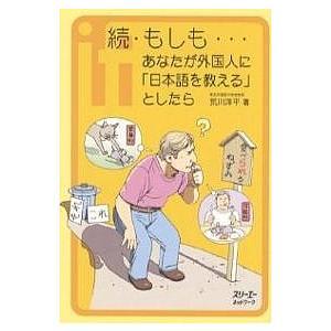 著:荒川洋平 出版社:スリーエーネットワーク 発行年月:2007年04月 シリーズ名等:クロスカルチ...