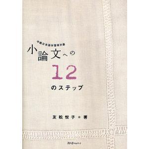 著:友松悦子 出版社:スリーエーネットワーク 発行年月:2008年12月