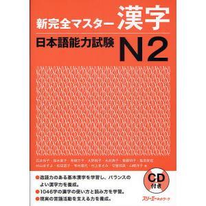 新完全マスター漢字日本語能力試験N2/石井怜子/鈴木英子/青柳方子