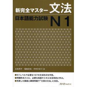 新完全マスター文法日本語能力試験N1 / 友松悦子 / 福島佐知 / 中村かおり