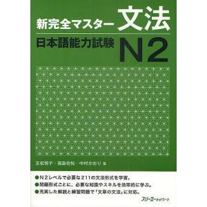 新完全マスター文法日本語能力試験N2 / 友松悦子 / 福島佐知 / 中村かおり