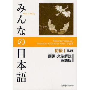 みんなの日本語初級1翻訳・文法解説英語版 / スリーエーネットワーク