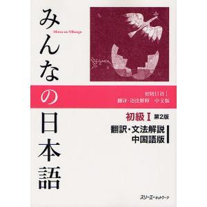 みんなの日本語初級1翻訳・文法解説中国語版/スリーエーネットワーク
