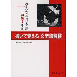 著:平井悦子 著:三輪さち子 出版社:スリーエーネットワーク 発行年月:2012年08月