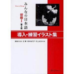 みんなの日本語初級1導入・練習イラスト集 / 飯島ひとみ / 芝薫 / 高本佳代子