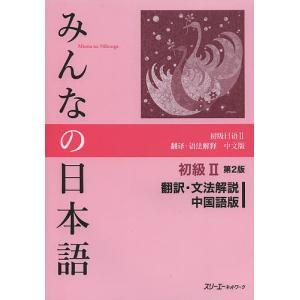 みんなの日本語初級2翻訳・文法解説中国語版/スリーエーネットワーク