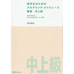 編著:東京外国語大学留学生日本語教育センター 出版社:スリーエーネットワーク 発行年月:2014年0...