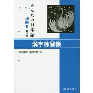 みんなの日本語初級2漢字練習帳 / 東京国際日本語学院
