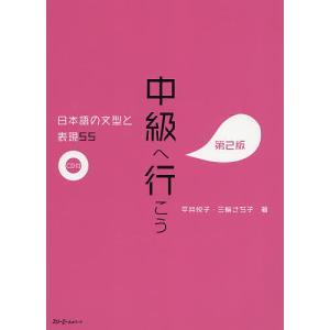 著:平井悦子 著:三輪さち子 出版社:スリーエーネットワーク 発行年月:2016年02月