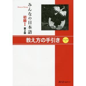 みんなの日本語初級1教え方の手引き / スリーエーネットワーク