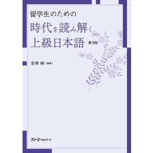 編著:宮原彬 出版社:スリーエーネットワーク 発行年月:2018年05月