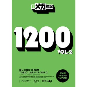 新メガ模試1200問TOEIC L&Rテスト VOL.2 / キムデギュン