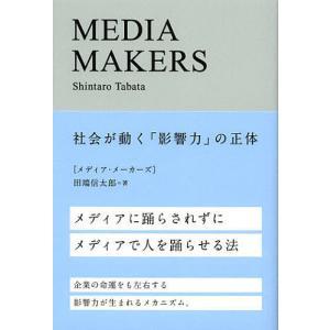 著:田端信太郎 出版社:宣伝会議 発行年月:2012年11月 キーワード:ビジネス書