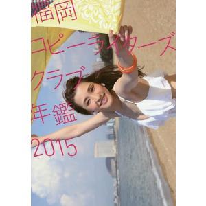出版社:福岡コピーライターズクラブ 発行年月:2015年10月 キーワード:ビジネス書
