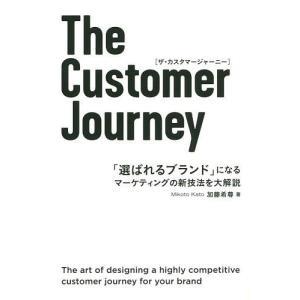 The Customer Journey 「選ばれるブランド」になるマーケティングの新技法を大解説 ...