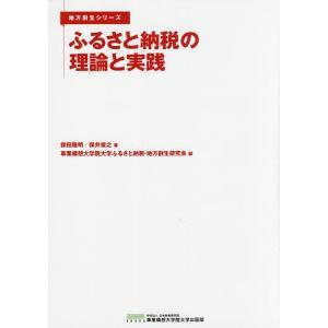 ふるさと納税の理論と実践/保田隆明/保井俊之/事業構想大学院...
