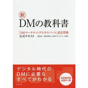 新DMの教科書 「DMマーケティングエキスパート」認定資格公...