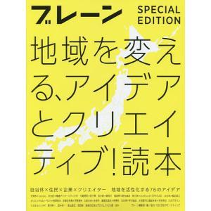 ブレーン 特別編集 合本 地域を変える、アイデアとクリエイティブ! 読本 ( )の商品画像|ナビ