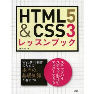 HTML5&CSS3レッスンブック / エビスコム