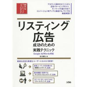 著:皆川顕弘 出版社:ソシム 発行年月:2015年04月 シリーズ名等:Webマーケティングのプロテ...