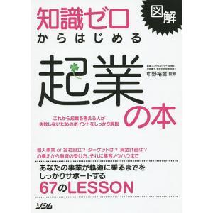 知識ゼロからはじめる起業の本 図解 / 中野裕哲