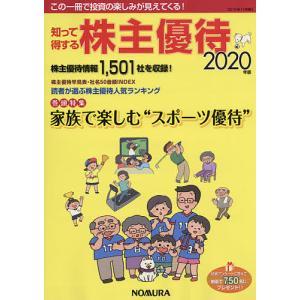知って得する株主優待 2020年版|bookfan