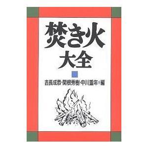 編:吉長成恭 出版社:創森社 発行年月:2003年01月
