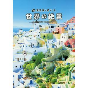 著:谷角靖 出版社:青菁社 発行年月:2016年10月
