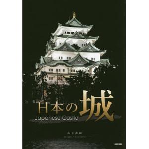 著:山下茂樹 出版社:青菁社 発行年月:2016年09月