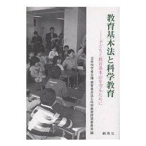 教育基本法と科学教育 子どもと教育基本法を守るために/日本科...