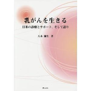 乳がんを生きる 日米の診療とサポート、そして語り / 八木彌生