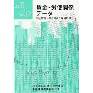 賃金・労使関係データ 2011/2012 / 日本生産性本部生産性労働情報センター
